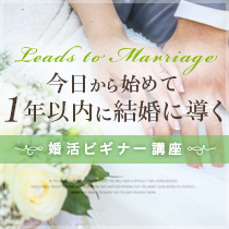 Leads to Marriage今日から初めて1年以内に結婚に導く婚活ビギナー講座